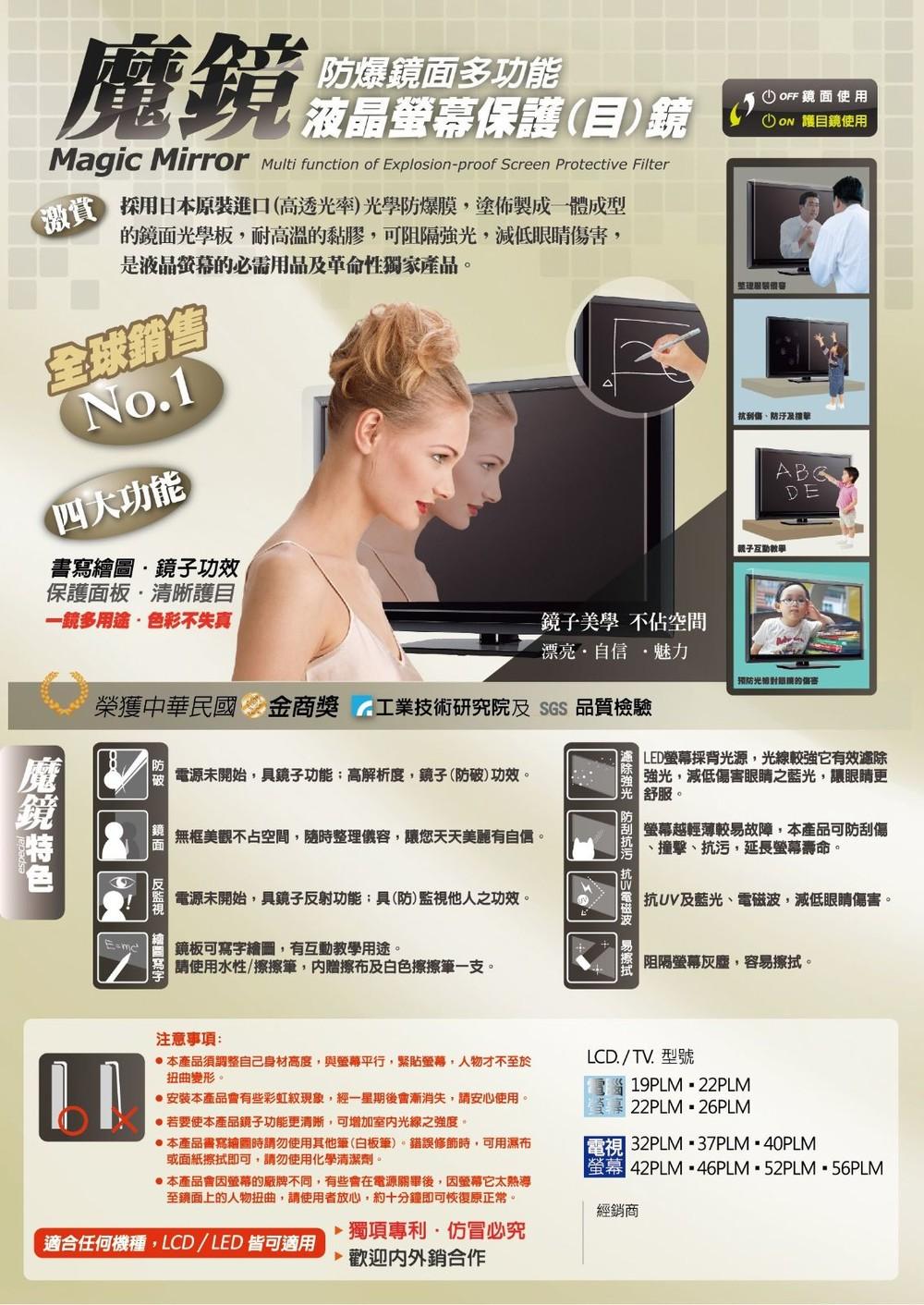 優選 限時特價 【40PLM】 40 吋 電視 螢幕 護目鏡 強化防護 抗UV 抗藍光