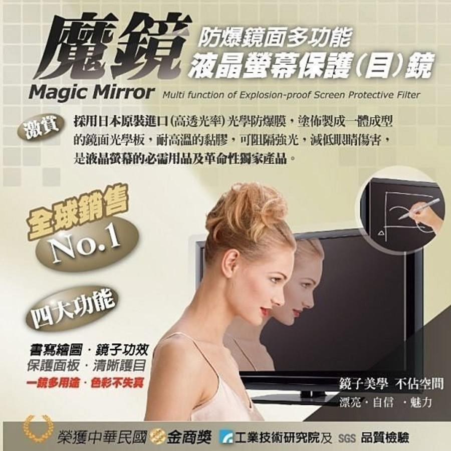 40PLM-優選 限時特價 【40PLM】 40 吋 電視 螢幕 護目鏡 強化防護 抗UV 抗藍光