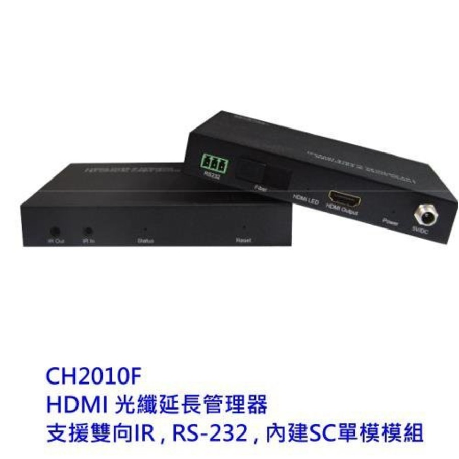 PANIO 訊號延長管理器 【CH2010F】 HDMI 光纖 支援雙向IR RS-232 內建SC單模模組 封面照片