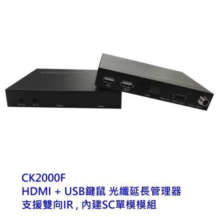 PANIO 光纖延長管理器 【CK2000F】 HDMI + USB鍵鼠 支援雙向 IR 內建SC單模模組 封面照片