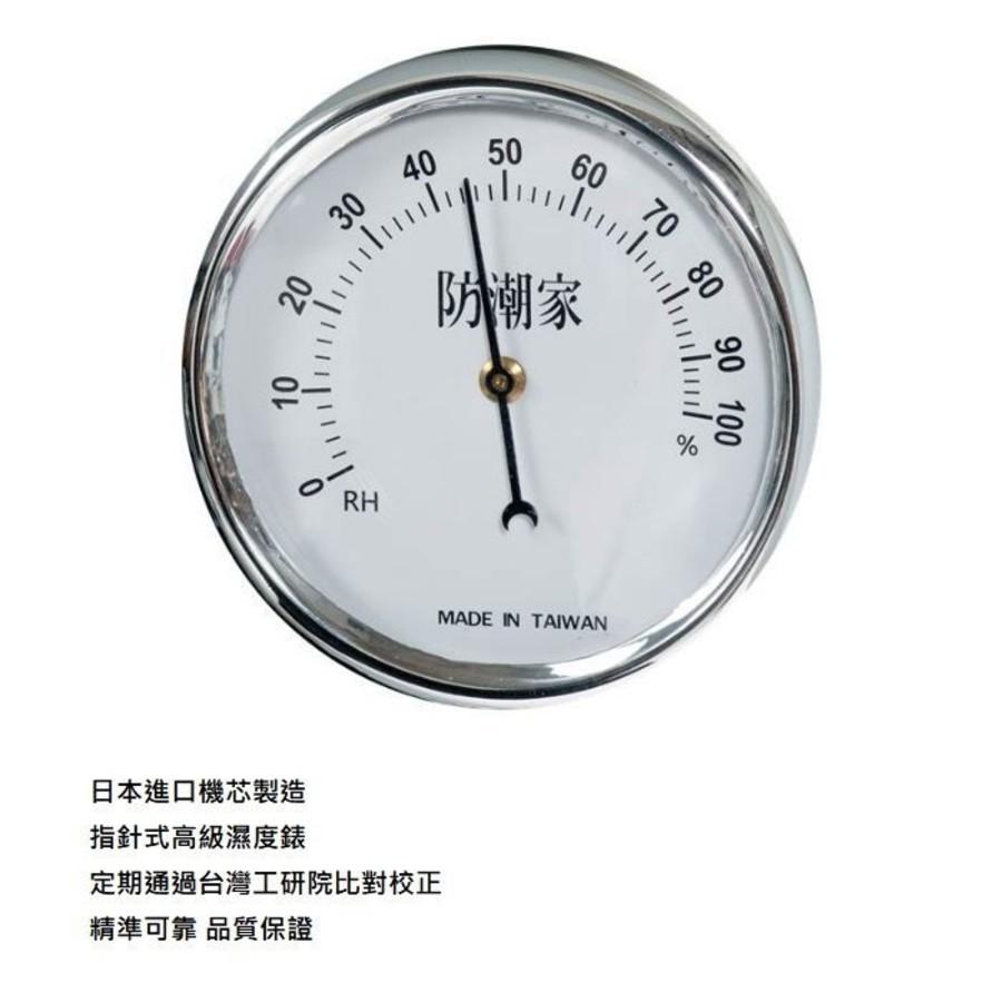 防潮家 電子防潮箱 【D-60C】 五年免費維修 完整版 濕度可調整