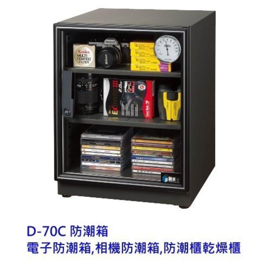 D-70C-防潮家 電子防潮箱 【D-70C】 72L 台灣制 日製濕度表 全機五年保固