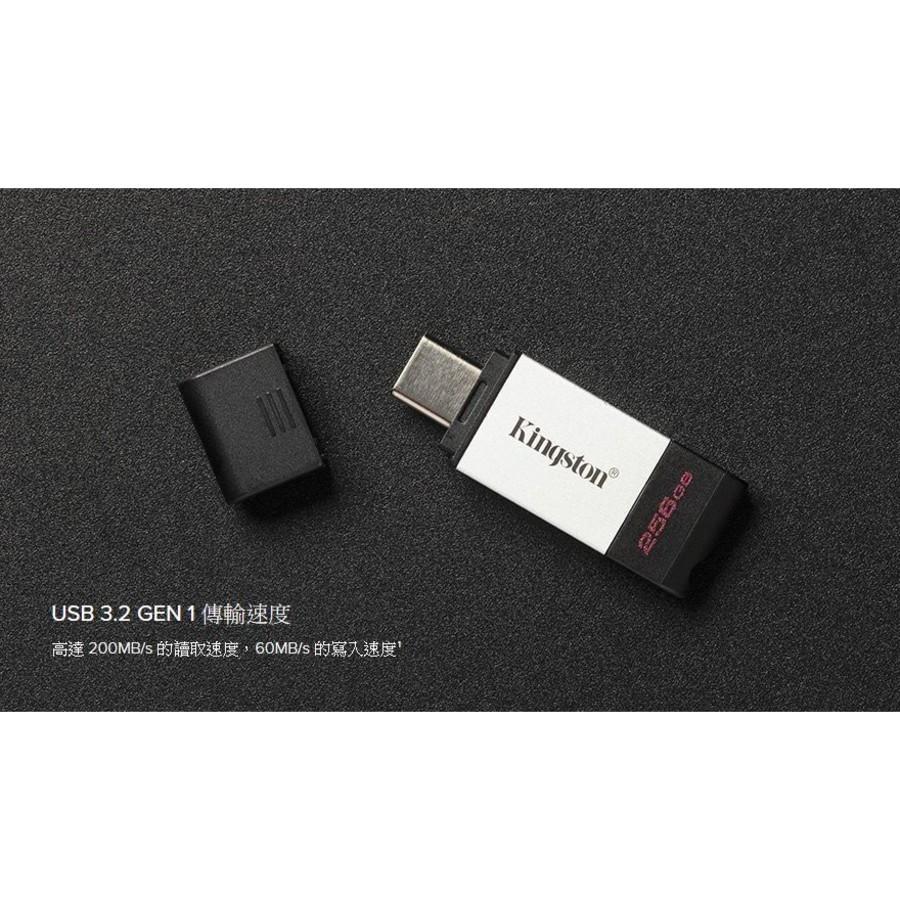 【DT80/256GB】 金士頓 高速隨身碟 256G DT80 USB 3.2 TYPE-C 讀200MB