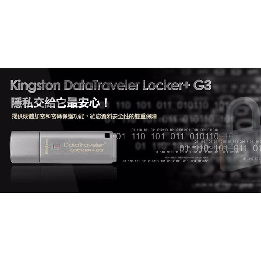 金士頓 【DTLPG3/64GB】 64G DataTraveler Locker+ G3 加密隨身碟