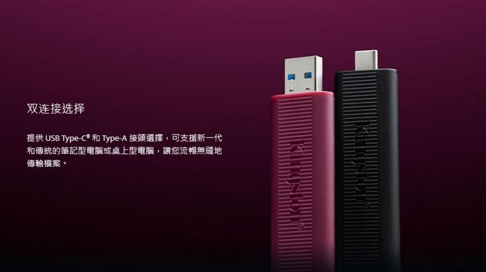 【DTMAX/1TB】 金士頓 1TB 隨身碟 只支援 TYPE-C 介面 高速 5年保固