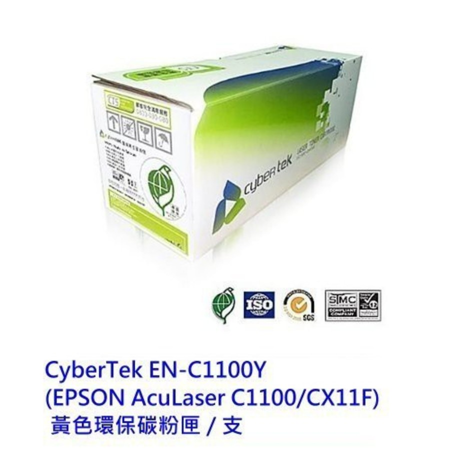 榮科 環保碳粉匣 【EN-C1100Y】 EPSON AcuLaser C1100 CX11F 黃色用 封面照片