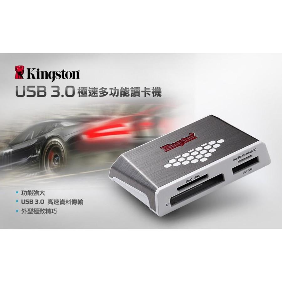 金士頓 讀卡機 【FCR-HS4】 SDHC SDXC microSD microSDXC CF 超高速