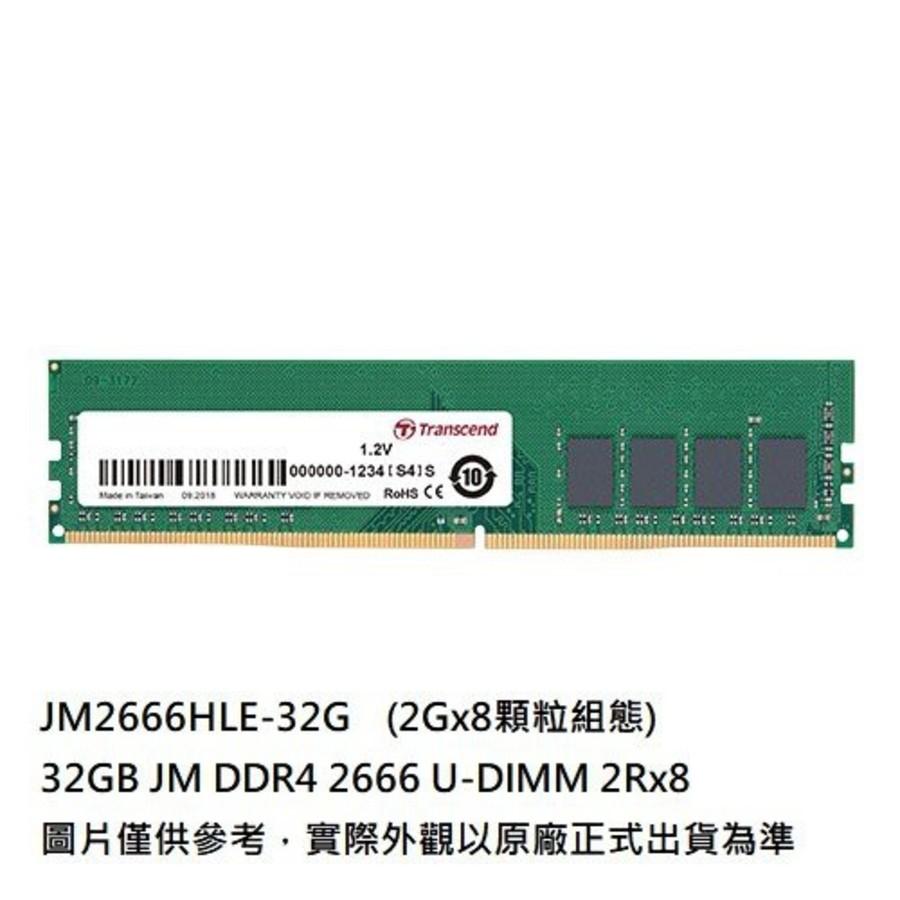 JM2666HLE-32G - 【JM2666HLE-32G】 創見 桌上型記憶體 DDR4-2666 32GB JetRam