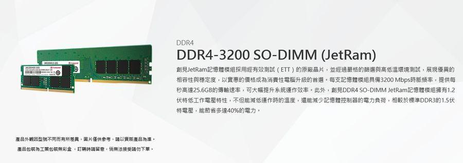【JM3200HSE-32G】 創見 筆記型記憶體 DDR4-3200 32GB JetRam