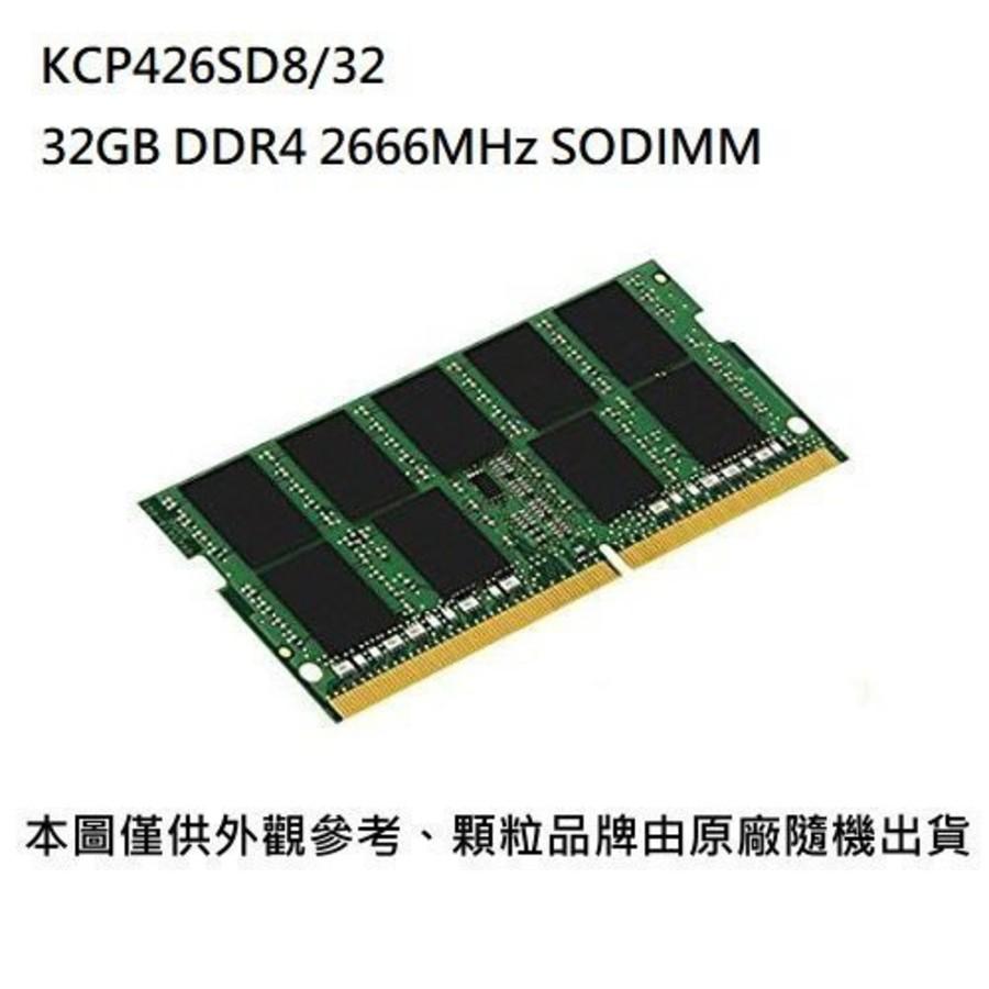 【KCP426SD8/32】 金士頓 筆記型記憶體 32GB DDR4-2666 品牌筆電專用 封面照片