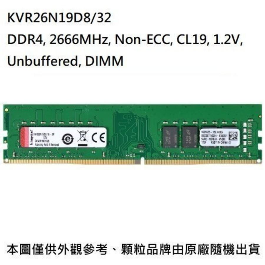 KVR26N19D8-32-【KVR26N19D8/32】 金士頓 桌上型記憶體 32GB DDR4-2666 雙面