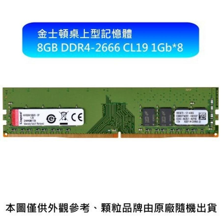 KVR26N19S8-8-【KVR26N19S8/8】 金士頓 桌上型記憶體 8G 8GB DDR4-2666 單面