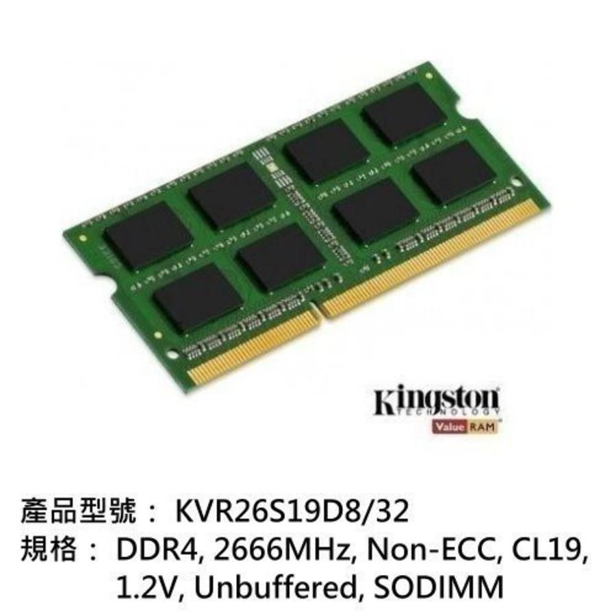 KVR26S19D8-32-【KVR26S19D8/32】 金士頓 筆記型記憶體 32GB DDR4-2666  So-Dimm