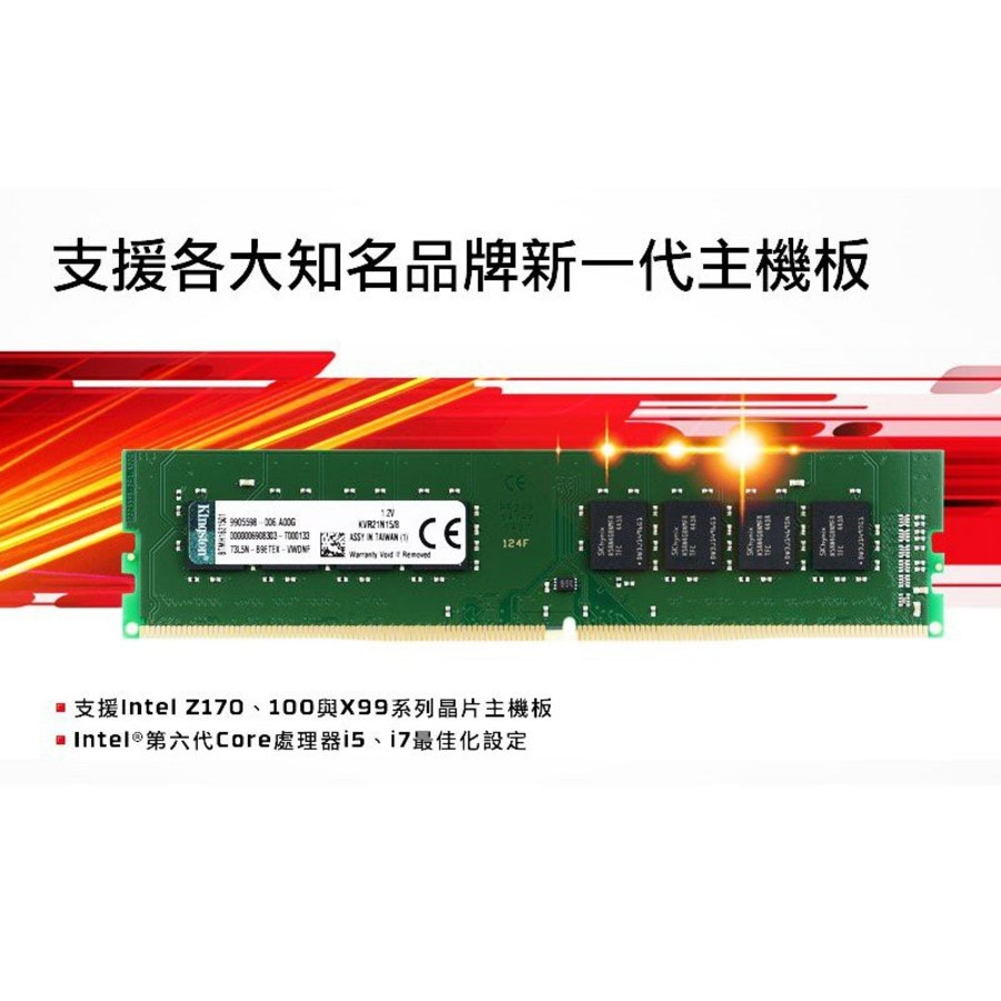 【KVR32N22D8/32】 金士頓 桌機記憶體 32GB DDR4-3200 Long-DIMM RAM