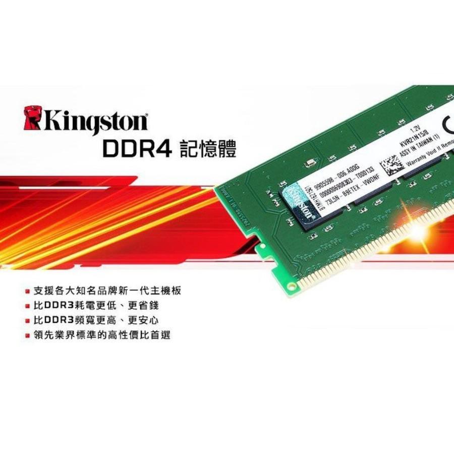 金士頓 桌上型電腦記憶體 【KVR32N22S8/8】 8GB DDR4-3200 單面