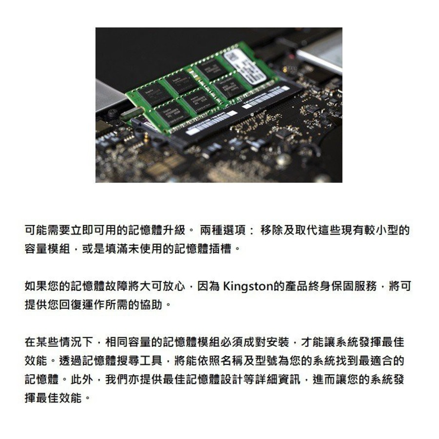 【KVR32S22S8/8】 金士頓 筆記型記憶體 8GB DDR4-3200 So-DIMM RAM