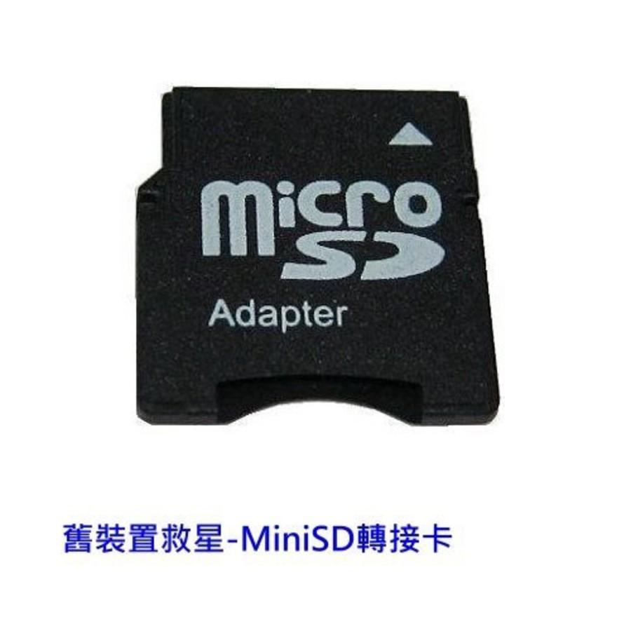 MiniSD-2-特惠商品 記憶卡轉接卡 【MiniSD-2】 舊裝置救星 MINI-SD 轉接卡 加贈 保護盒
