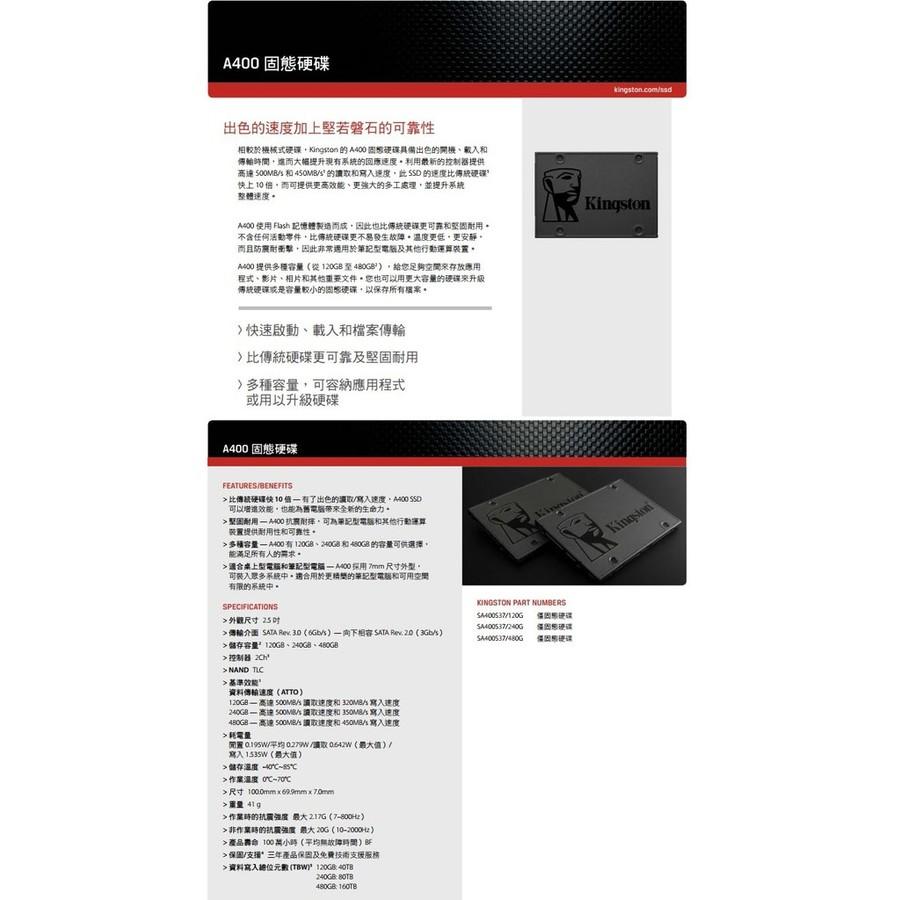 【SA400S37/480G】 金士頓 固態硬碟  A400 SSD 480GB SATA3 讀500MB/s