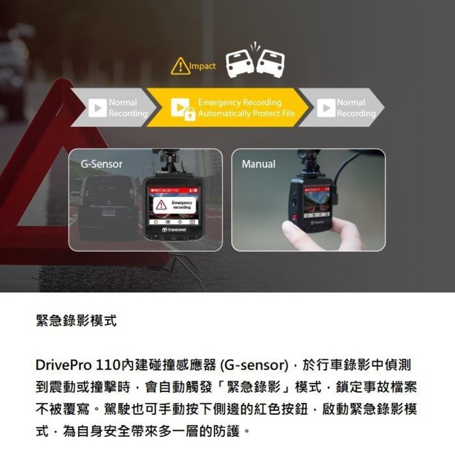 創見 行車紀錄器 【TS-DP110M-32G】 DrivePro 110 內建鋰電池 附記憶卡 吸盤固定架