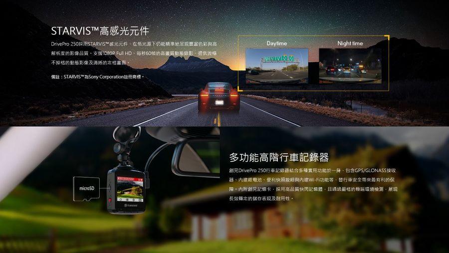 創見 行車紀錄器 【TS-DP250A-32G】 DrivePro 250 內建鋰電池 附記憶卡 吸盤固定架