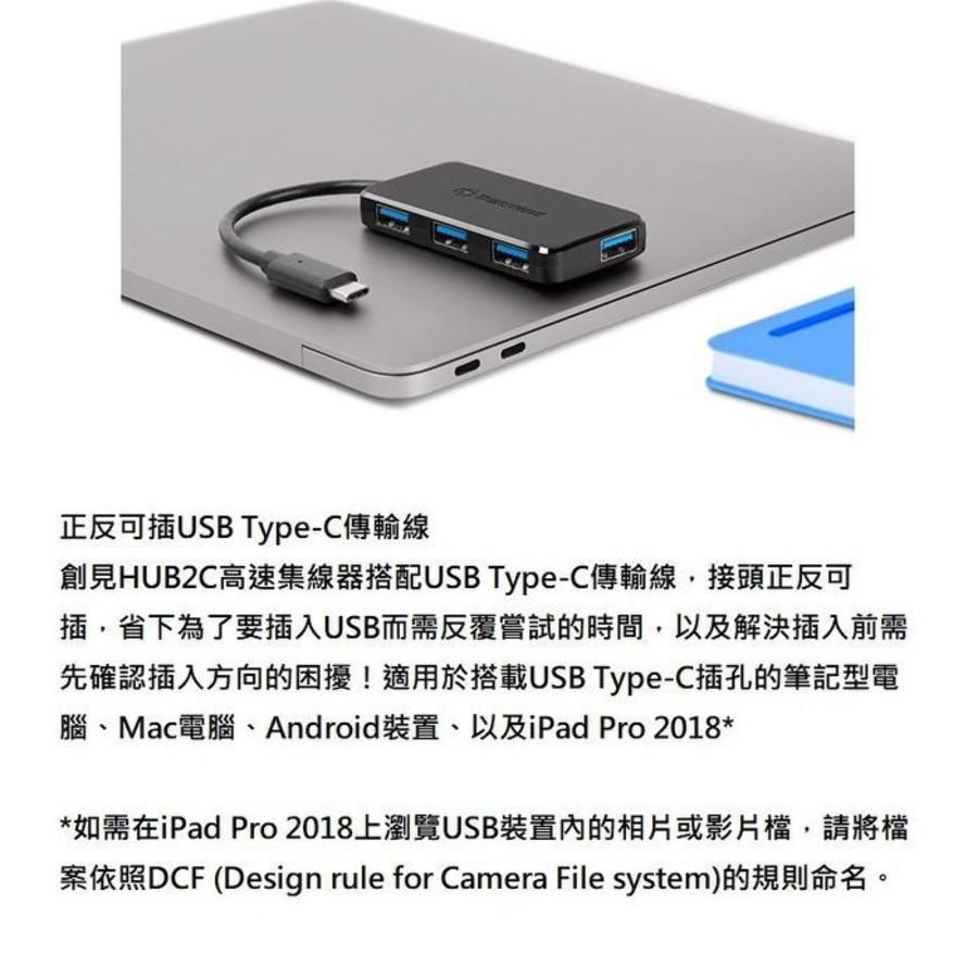 【TS-HUB2C】 創見 Type-C 介面 4埠 高速 集線器 USB HUB