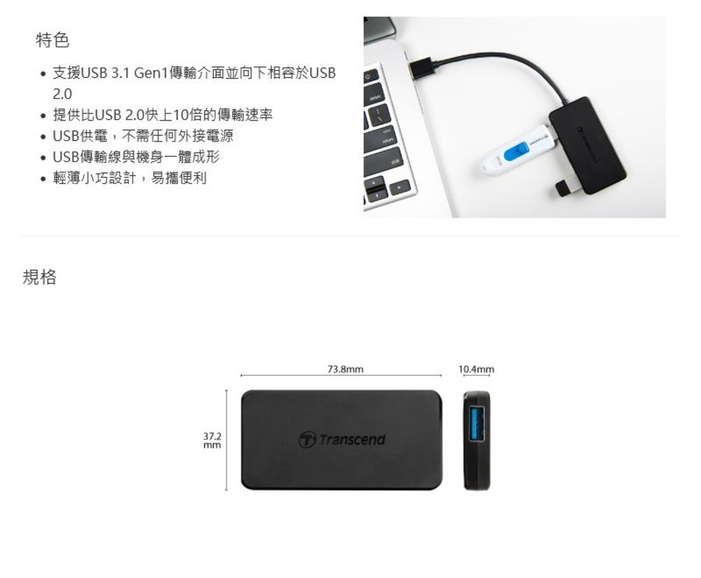 創見 HUB集線器 【TS-HUB2K】 USB3.0 4Port HUB 二年保固
