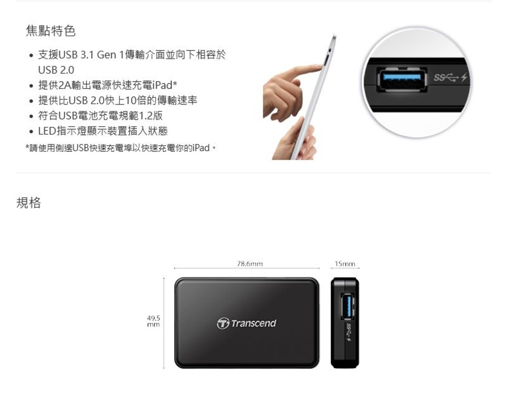 創見 HUB集線器 【TS-HUB3K】 USB3.0 4-Port 可快充 iPhone iPad