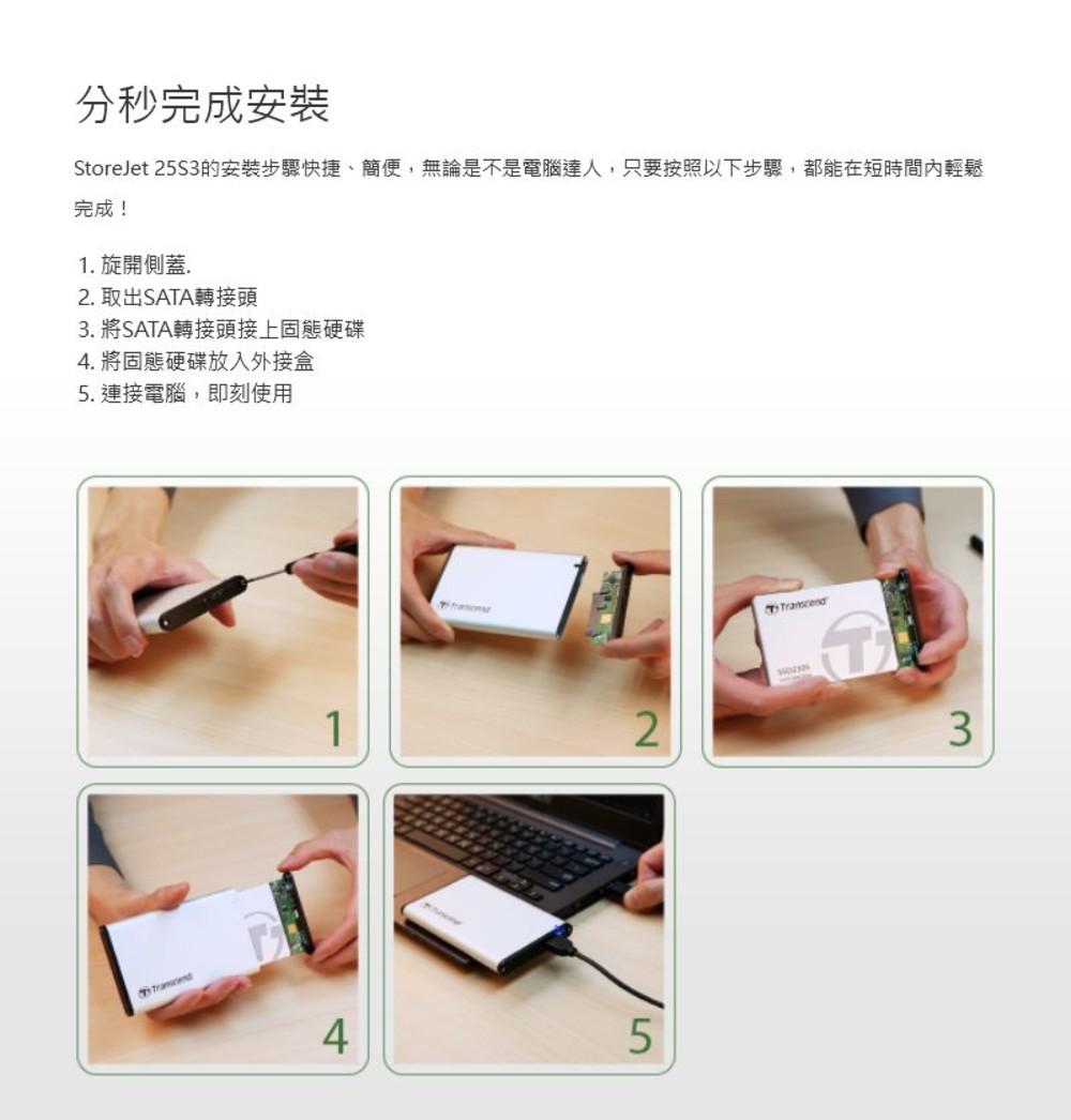 創見 硬碟外接盒 【TS0GSJ25S3】 2.5吋 USB3.0 可一鍵備份