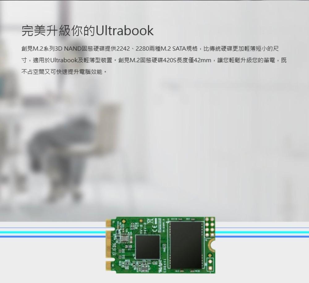 【TS120GMTS420S】 創見 M.2 固態硬碟 120GB SATA 3 2242 SSD 420S