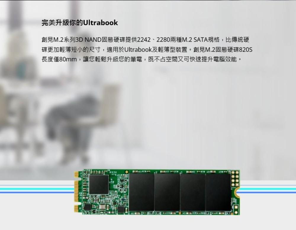 創見 固態硬碟 【TS120GMTS820S】 120GB SATA 3 M.2 2280 SSD 820S