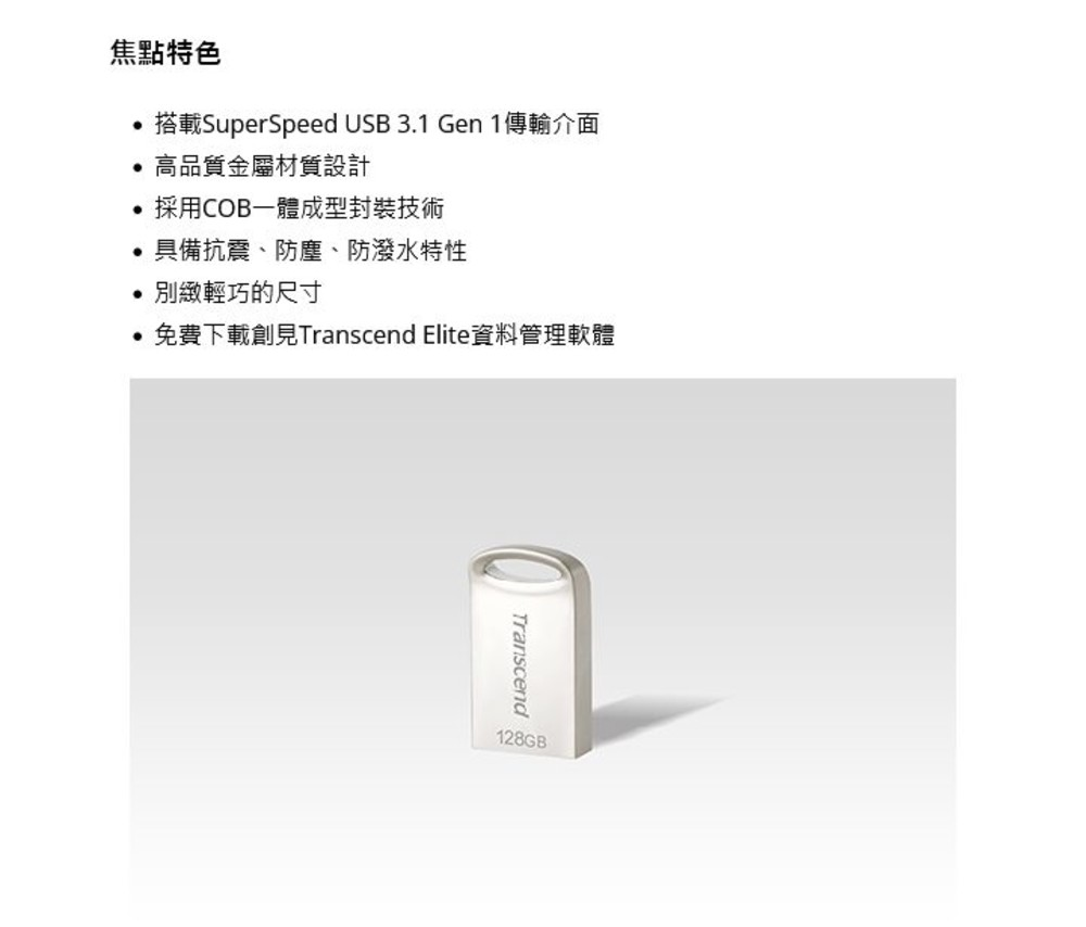 【TS128GJF710S】 創見 JF710 128GB USB 3.1 霧面銀 金屬外殼 短版 隨身碟