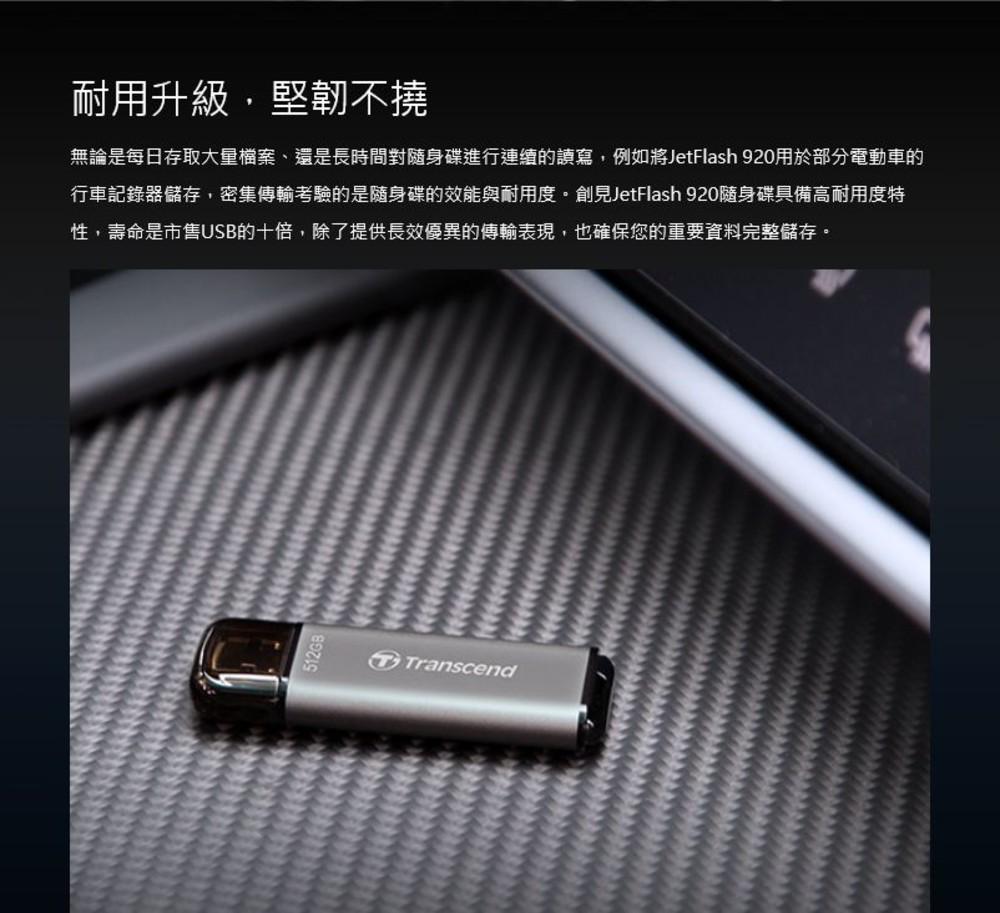 【TS128GJF920】 創見 128GB 隨身碟