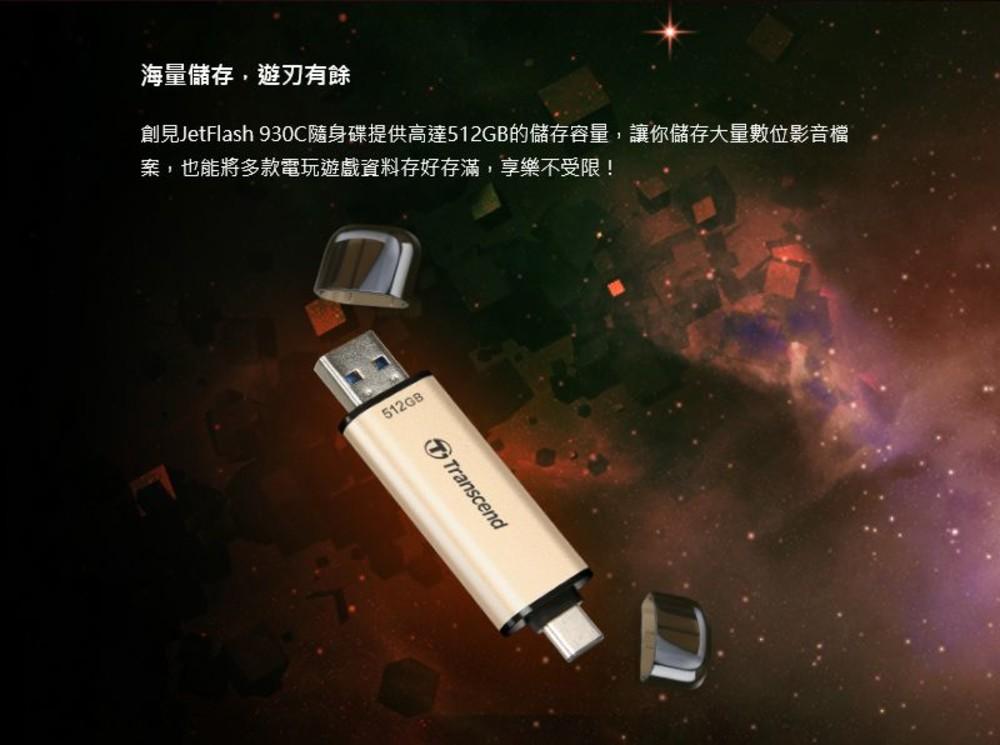 TS128GJF930C 創見 JF930 C A 雙 介面 高速 隨身碟 USB 3.2 G1 5年保固