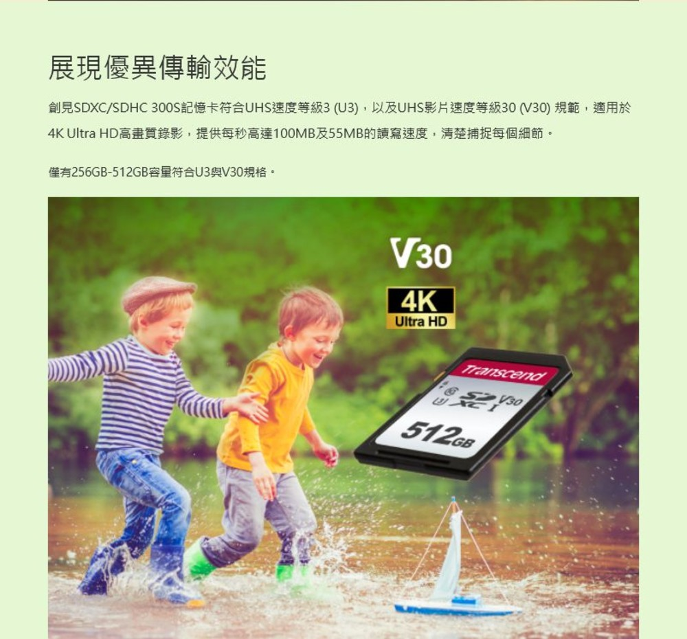 創見 記憶卡 【TS128GSDC300S】 SD SDXC 大卡 128GB 650X 讀95MB 寫45MB