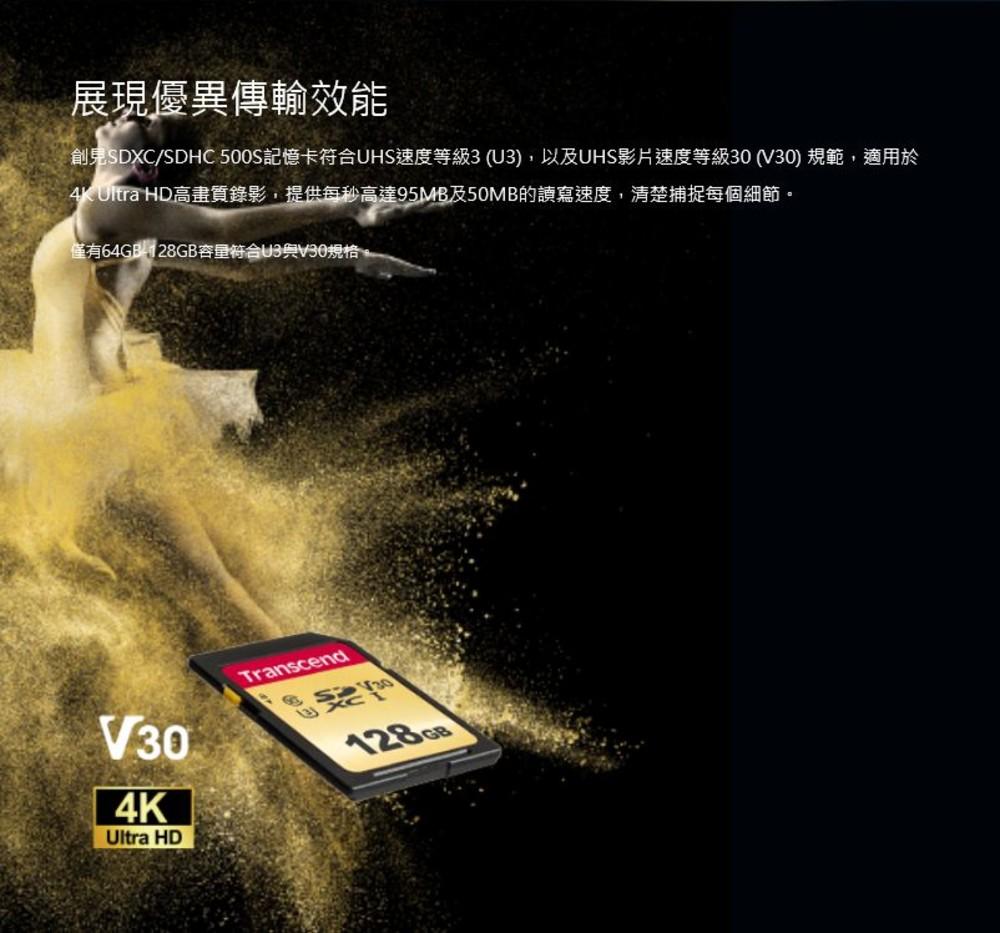 創見 記憶卡 【TS128GSDC500S】 SDXC 128GB 650X C10 U3 讀95 寫60