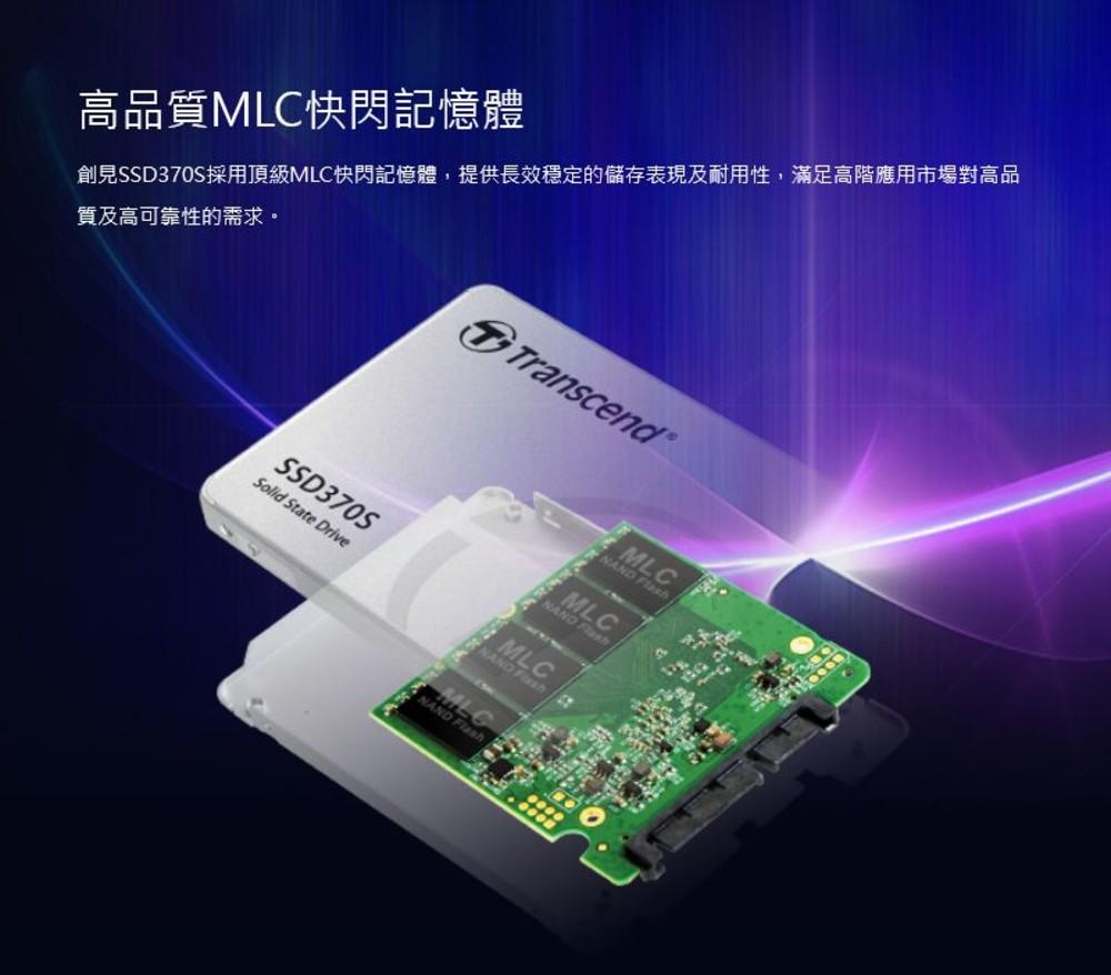 創見 固態硬碟 【TS128GSSD370S】 128GB SSD370 讀570寫470 75KIOPS