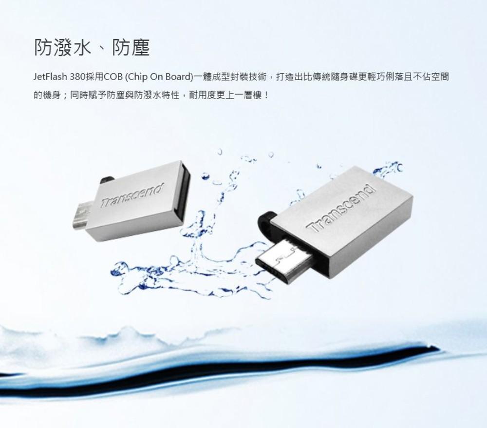 創見 隨身碟 【TS16GJF380】 16G 16GB JF380 G JF380S OTG 手機 電腦