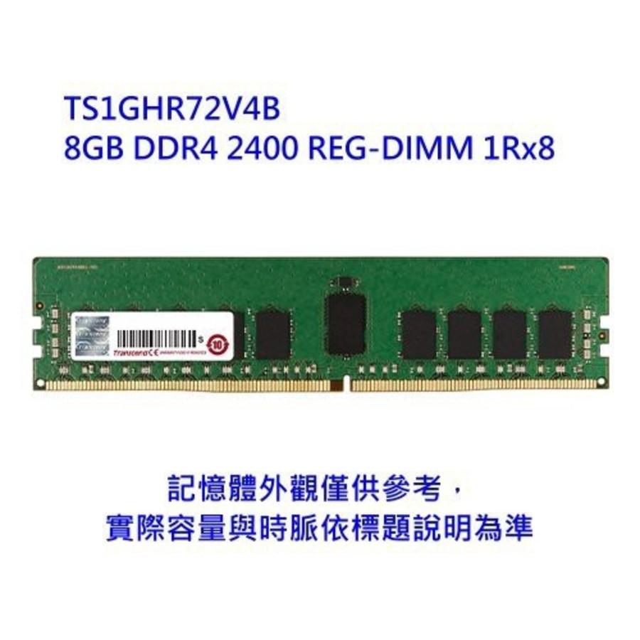創見 伺服器記憶體 【TS1GHR72V4B】 工作站 用 REG DDR4-2400 8GB 封面照片