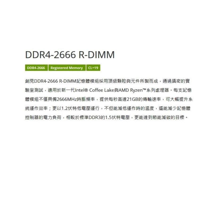 創見 伺服器用記憶體 【TS1GHR72V6B】 工作站 用 REG DDR4-2666 8GB