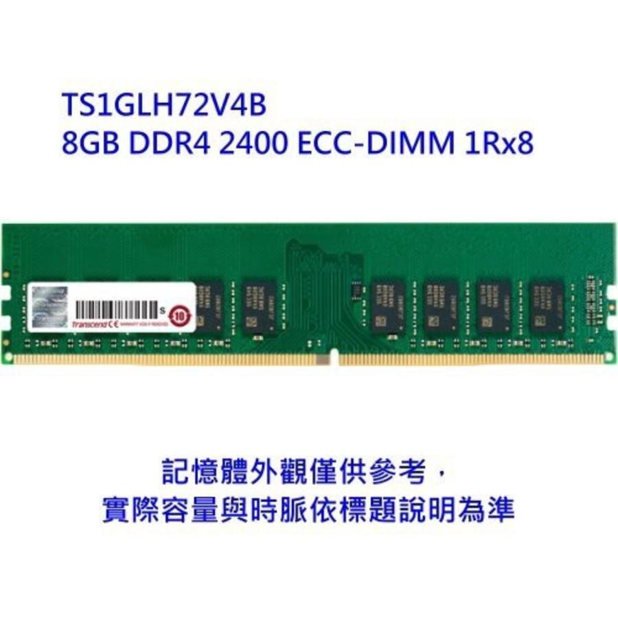 創見 伺服器記憶體 【TS1GLH72V4B】 工作站 用 ECC DDR4-2400 8GB 封面照片