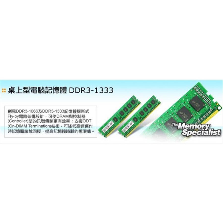 創見 桌上型記憶體 【TS1GLK64V3H】 8GB DDR3-1333 終身保固 公司貨