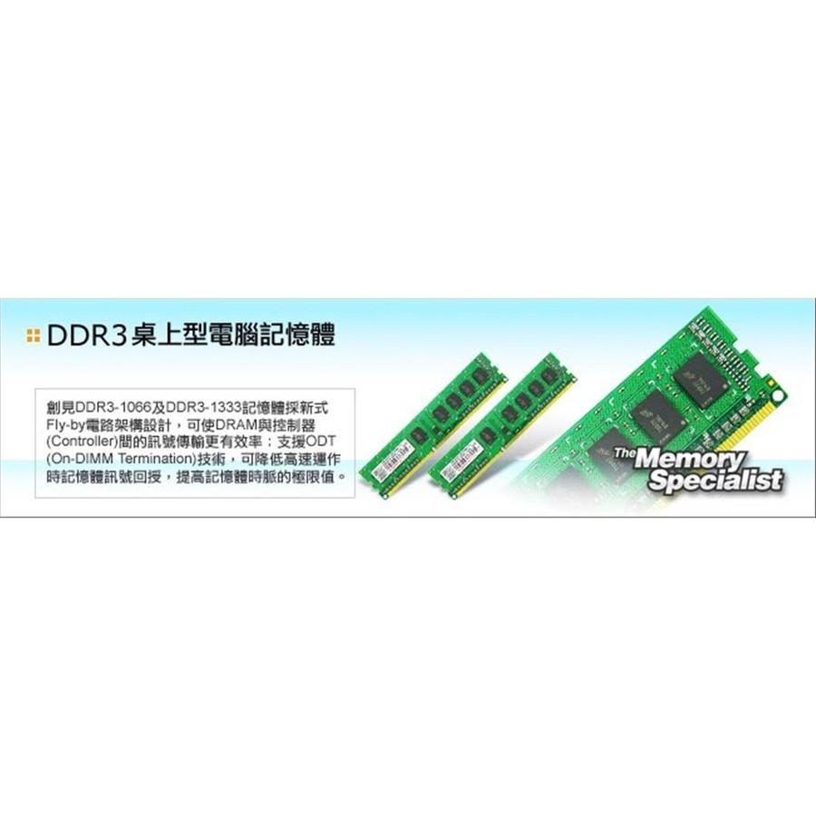 創見 桌上型記憶體 【TS1GLK64V6H】 8GB DDR3-1600 終身保固 公司貨