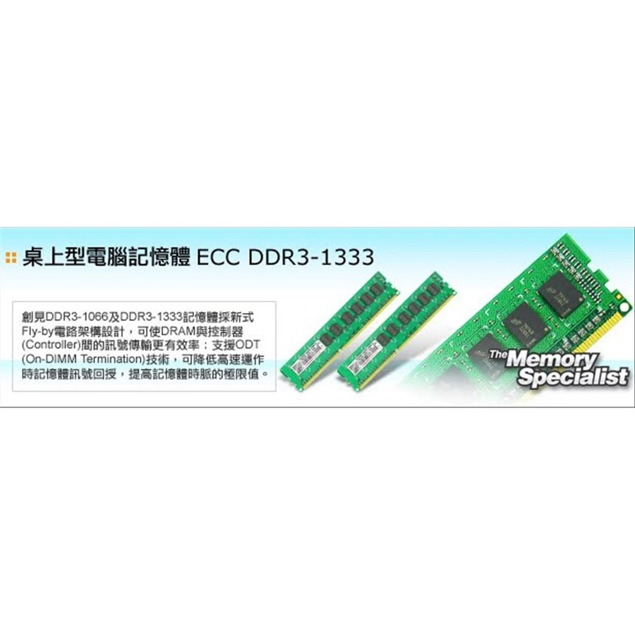 創見 伺服器記憶體 【TS1GLK72V3H】 8GB DDR3-1333 ECC 單條8G