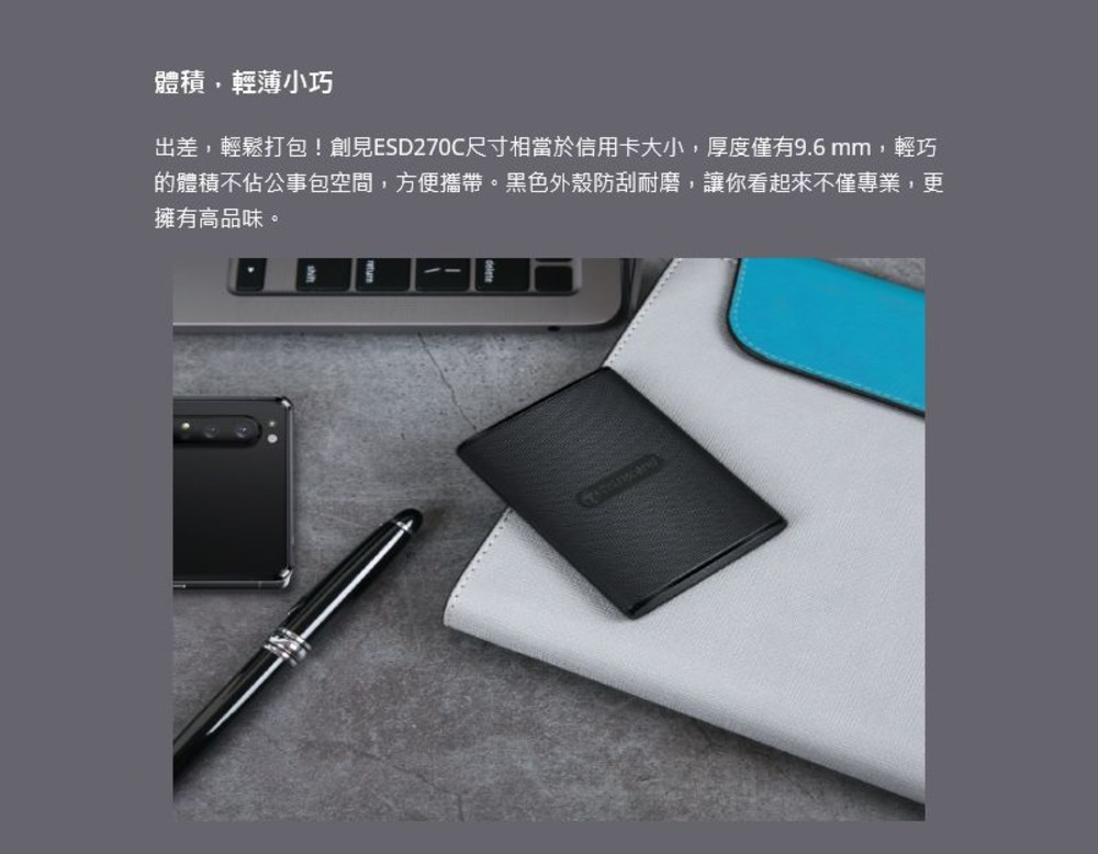 創見 行動固態硬碟 【TS1TESD270C】 1TB ESD270C SSD 支援 USB3.1G2 3年保固