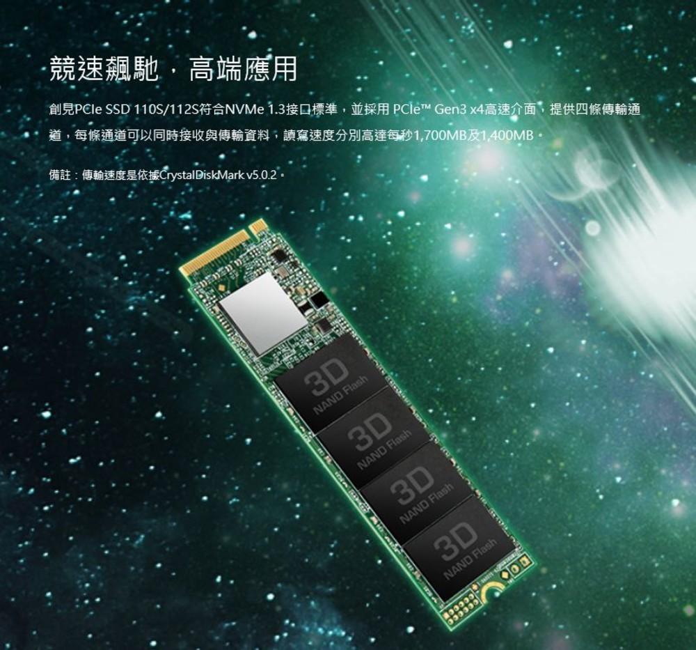 創見 固態硬碟 【TS1TMTE110S】 PCIe M.2 SSD 110S 1TB NVMe支援