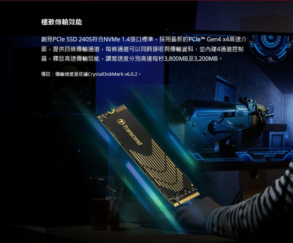 【TS1TMTE240S】 創見 1TB M.2 SSD 240S 5年保固 支援 NVMe
