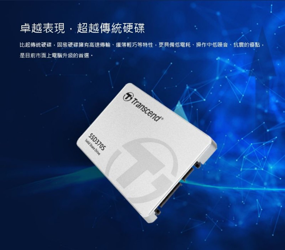 創見 固態硬碟 【TS1TSSD370S】 1TB SSD370 讀570M寫470M 75KIOPS