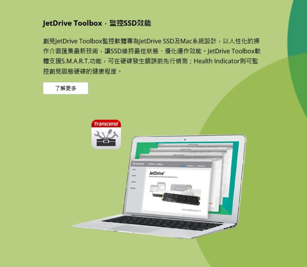 【TS240GJDM520】 創見 SSD 固態硬碟 240GB 更換 APPLE 固態硬碟 專屬套件組