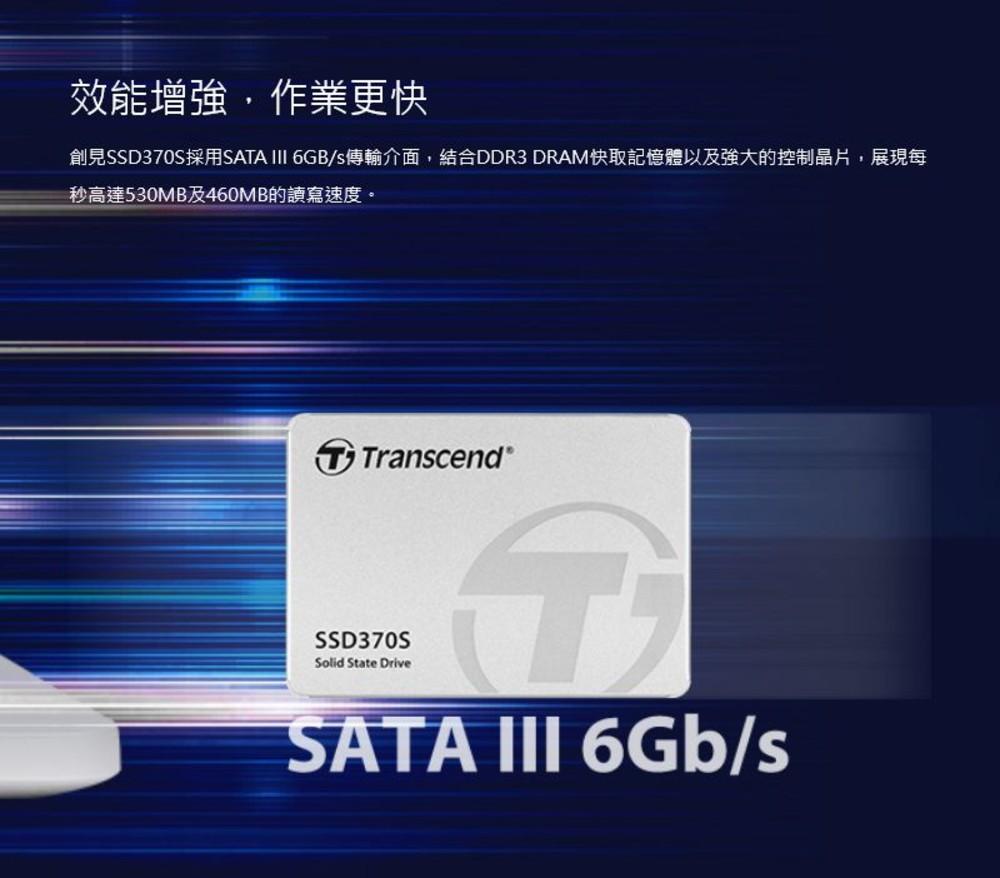 創見 固態硬碟 【TS256GSSD370S】 256GB SSD370 讀570寫470 75KIOPS
