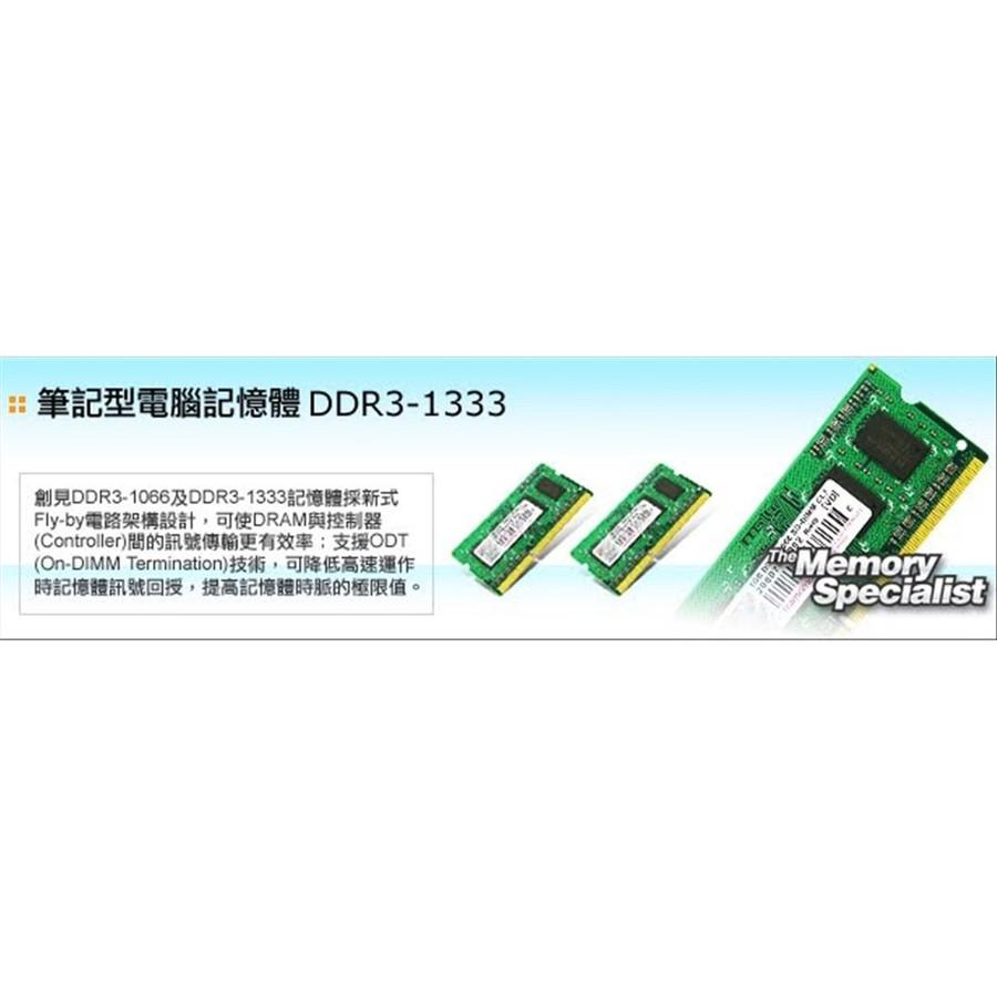 【TS256MSK64V3N】 創見 筆記型記憶體 2GB DDR3-1333 D3 小筆電可用8顆粒